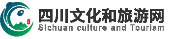 四川文化和旅游网
