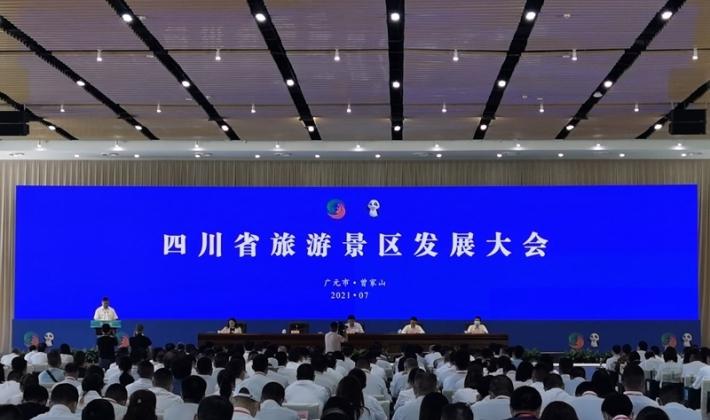 2021全省景区发展大会在广元朝天曾家山举行
