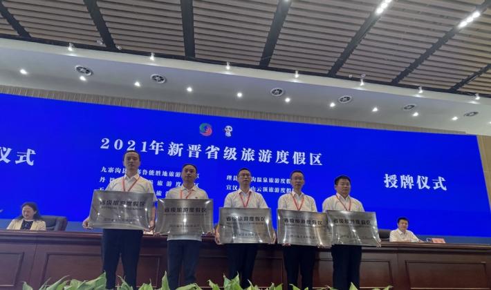 四川5家新省级旅游度假区和21家新4A景区被正式授牌!
