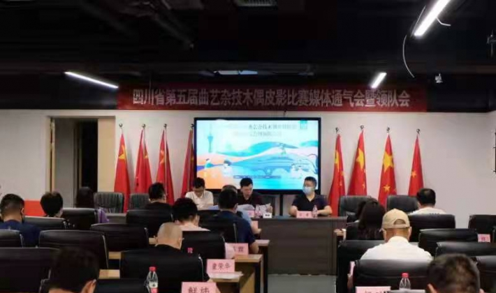 四川第五届曲艺杂技木偶皮影比赛媒体通气会暨领队会议在成都召开